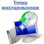 kaksozdattochkuvosstanovleniyavwindows7_1C544439.png