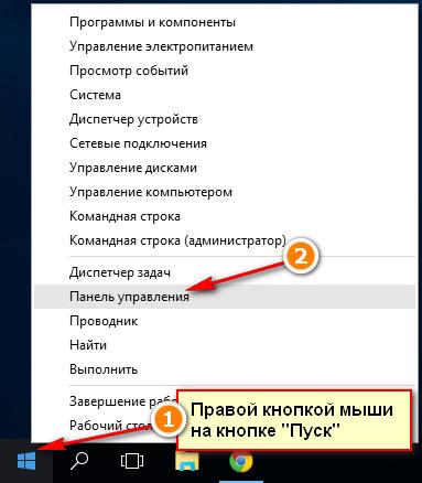 Пуск в Windows 10, замена имя пользователя